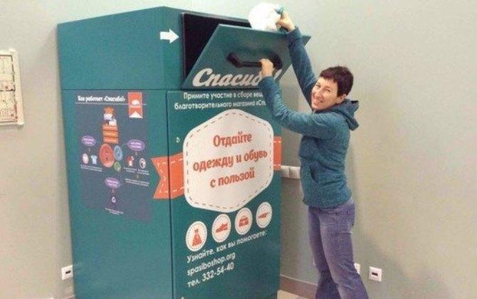В Петербурге появился новый пункт приема ненужных вещей