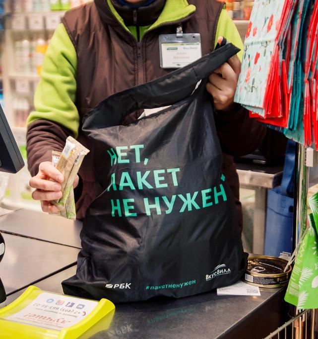 «ВкусВилл» предложит покупателям экосумку-бумеранг