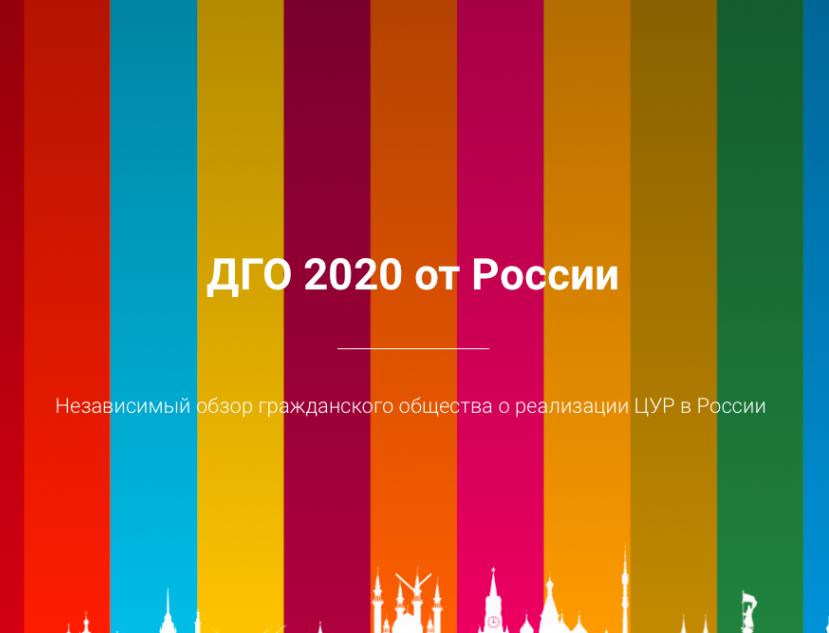 Презентация гражданского обзора о реализации ЦУР в России пройдет онлайн