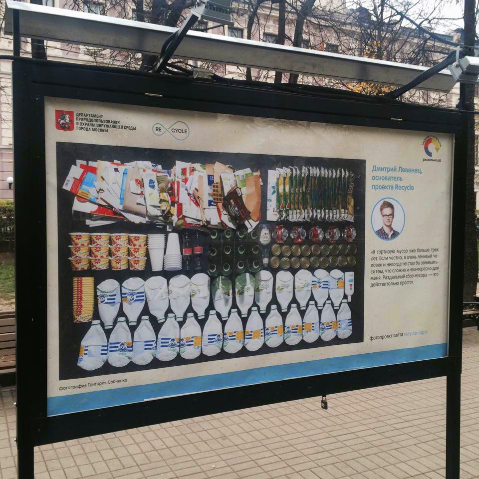 Выставка Recycle «Мусорное ведро недели» открылась на Чистопрудном