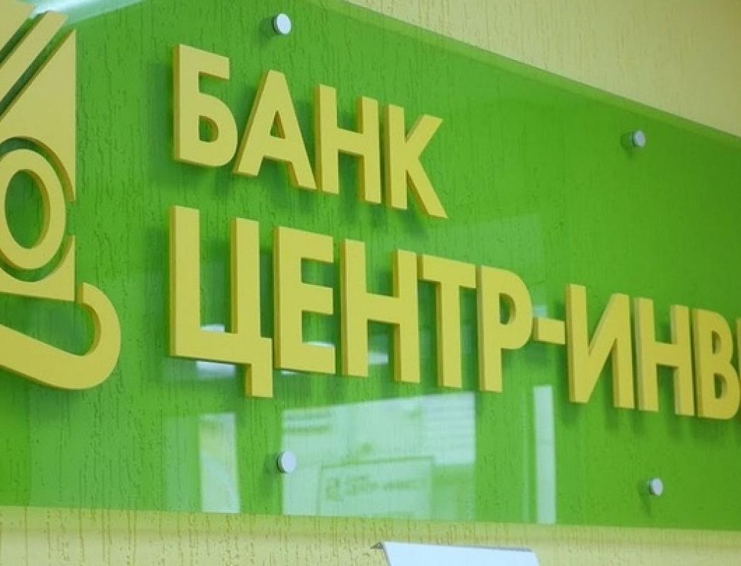 Банк «Центр-инвест» вводит новый экологичный вклад