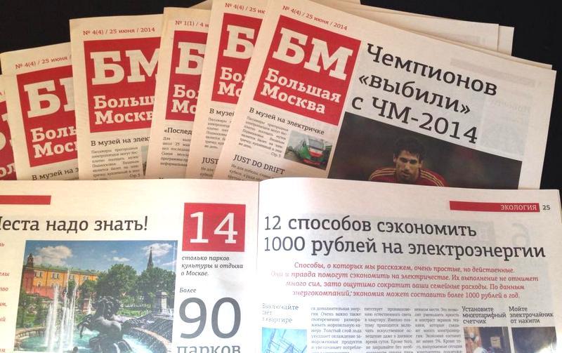 Статьи Recycle теперь можно читать в газете «Большая Москва»