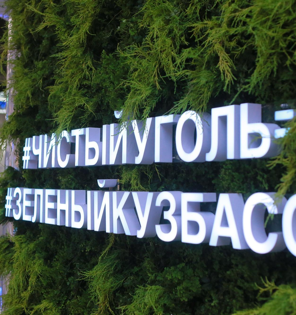 Запущена программа «Чистый уголь — зеленый Кузбасс»
