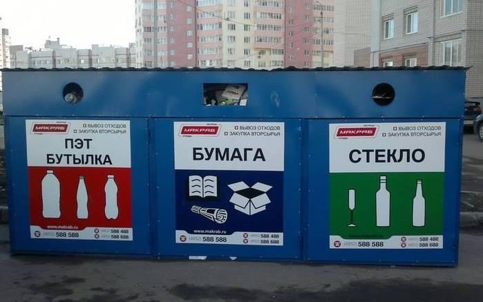 Опубликована карта пунктов приема вторсырья в Ярославле