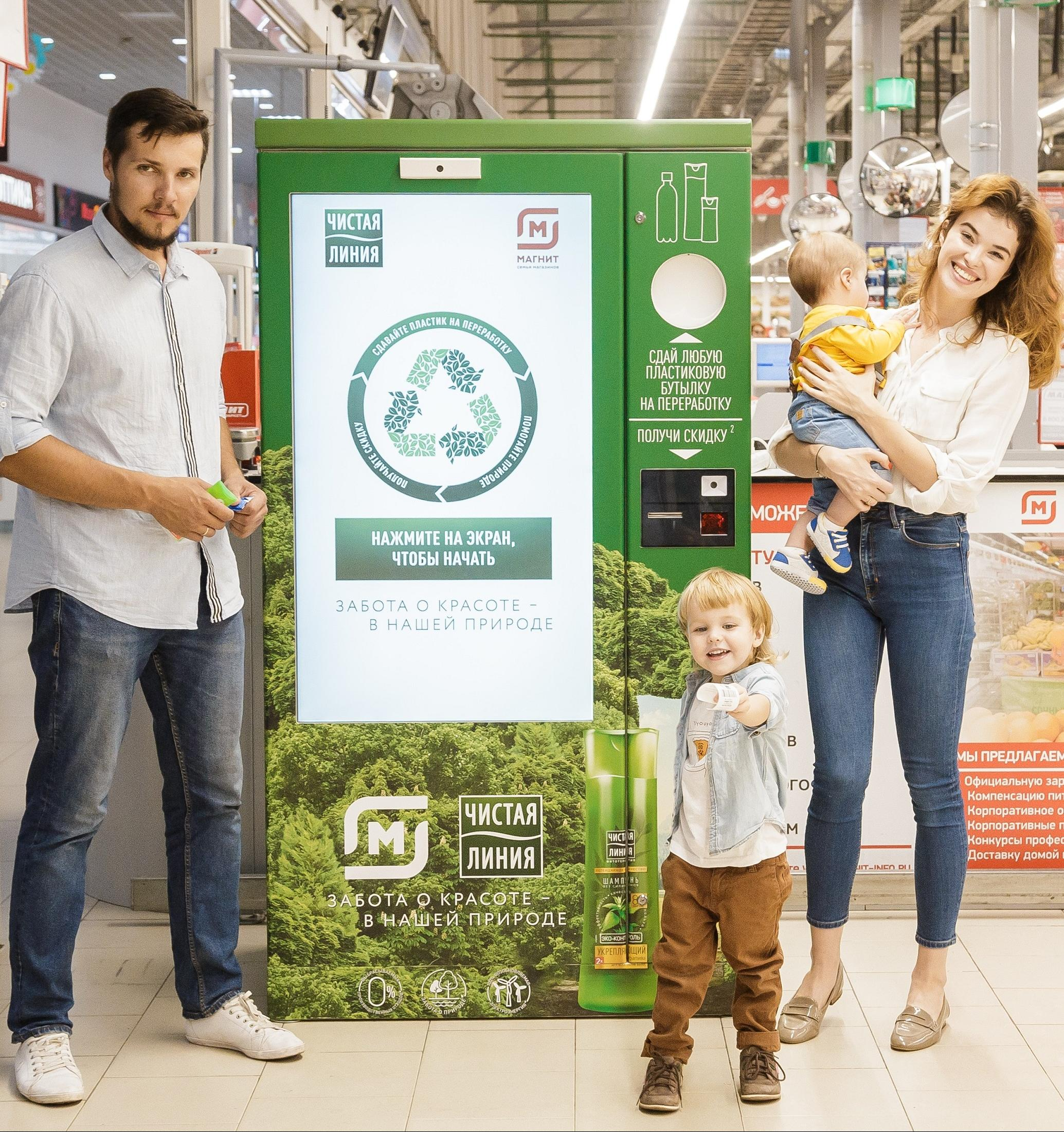 «Чистая Линия» и «Магнит» установили фандоматы для сбора пластика