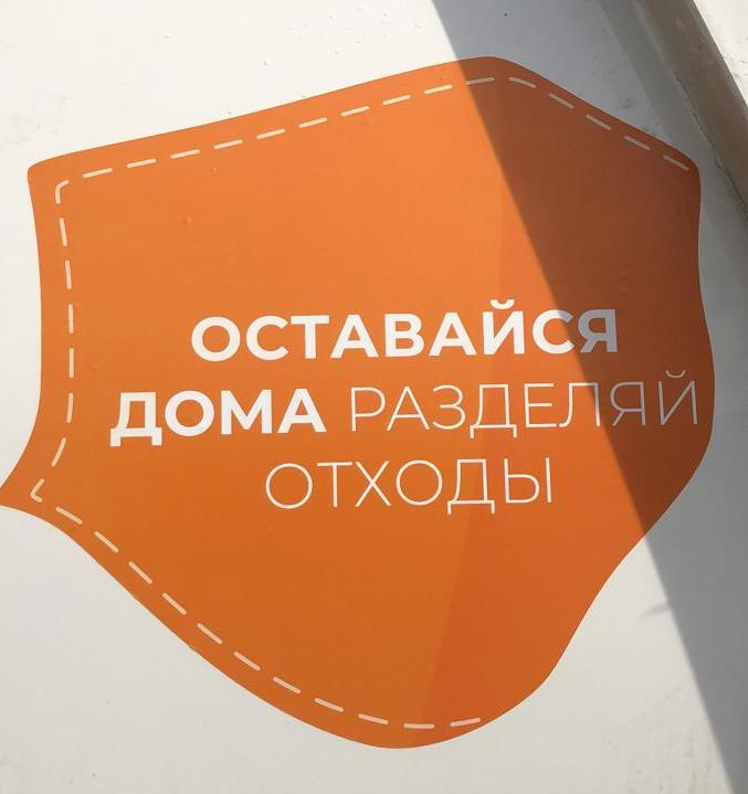 На московских мусоровозах появятся наклейки с призывами остаться дома
