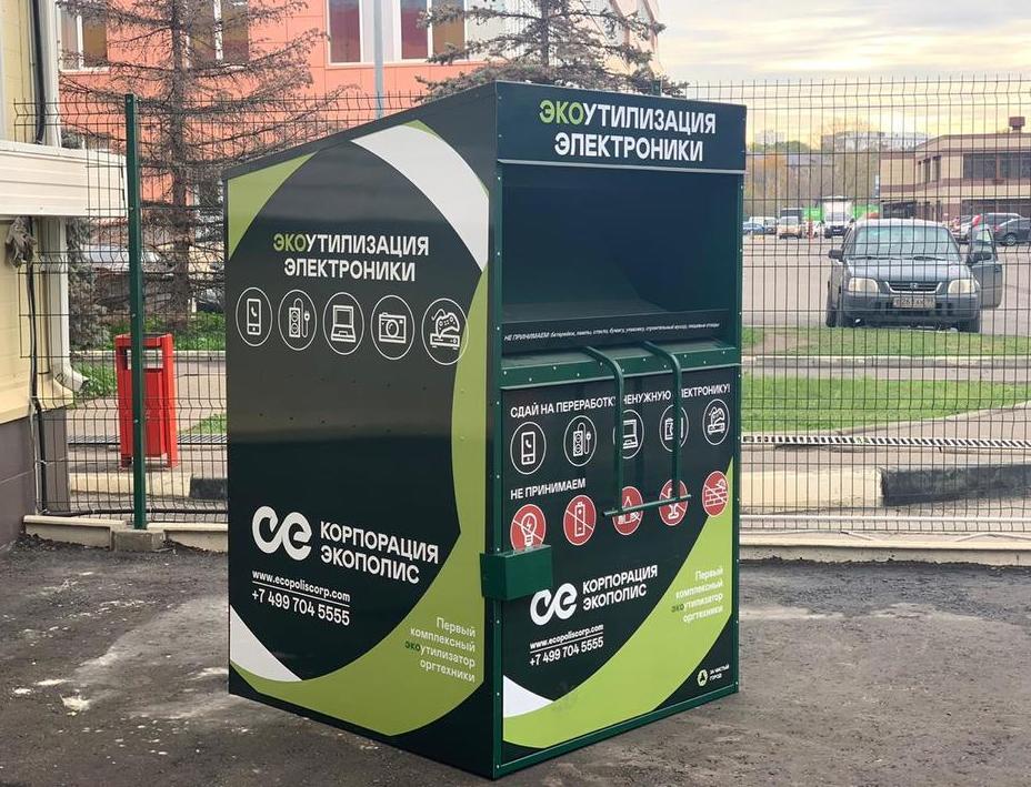 Москва может перерабатывать все свои электронные отходы
