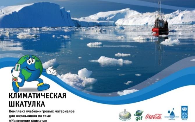 В московских школах будут тестировать учебник о климате