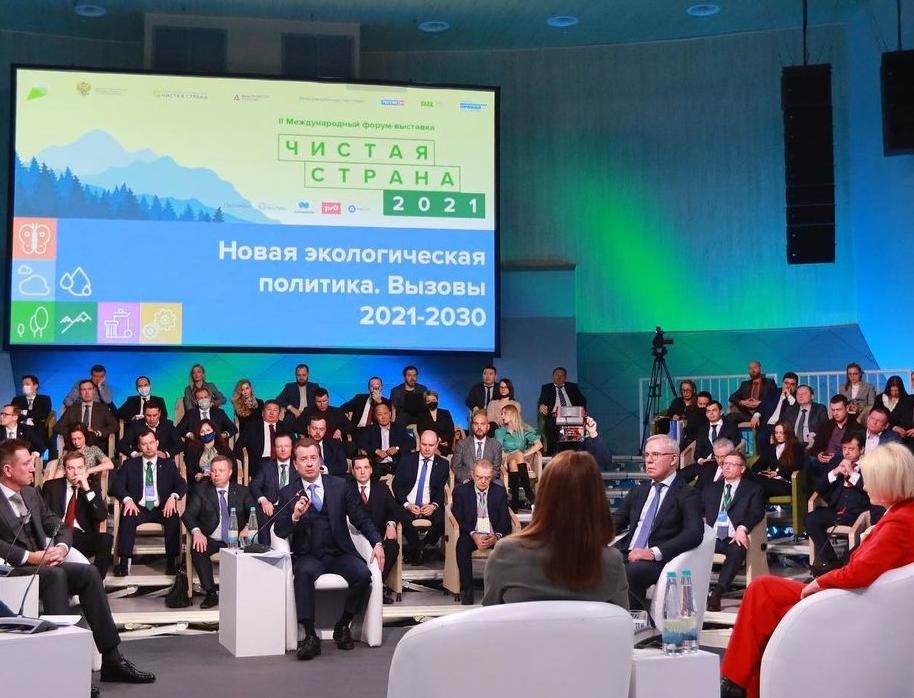 Форум «Чистая страна» демонстрирует значимость вопросов экологии в работе государства