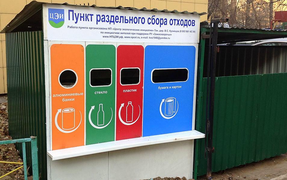 Префектура ЦАО решила снести пункты раздельного сбора мусора
