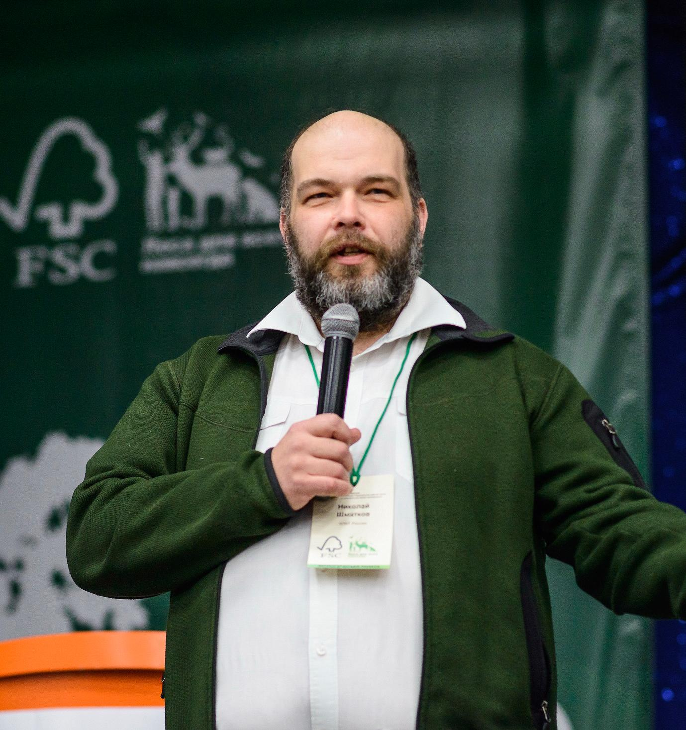 Новым директором FSC России избран Николай Шматков