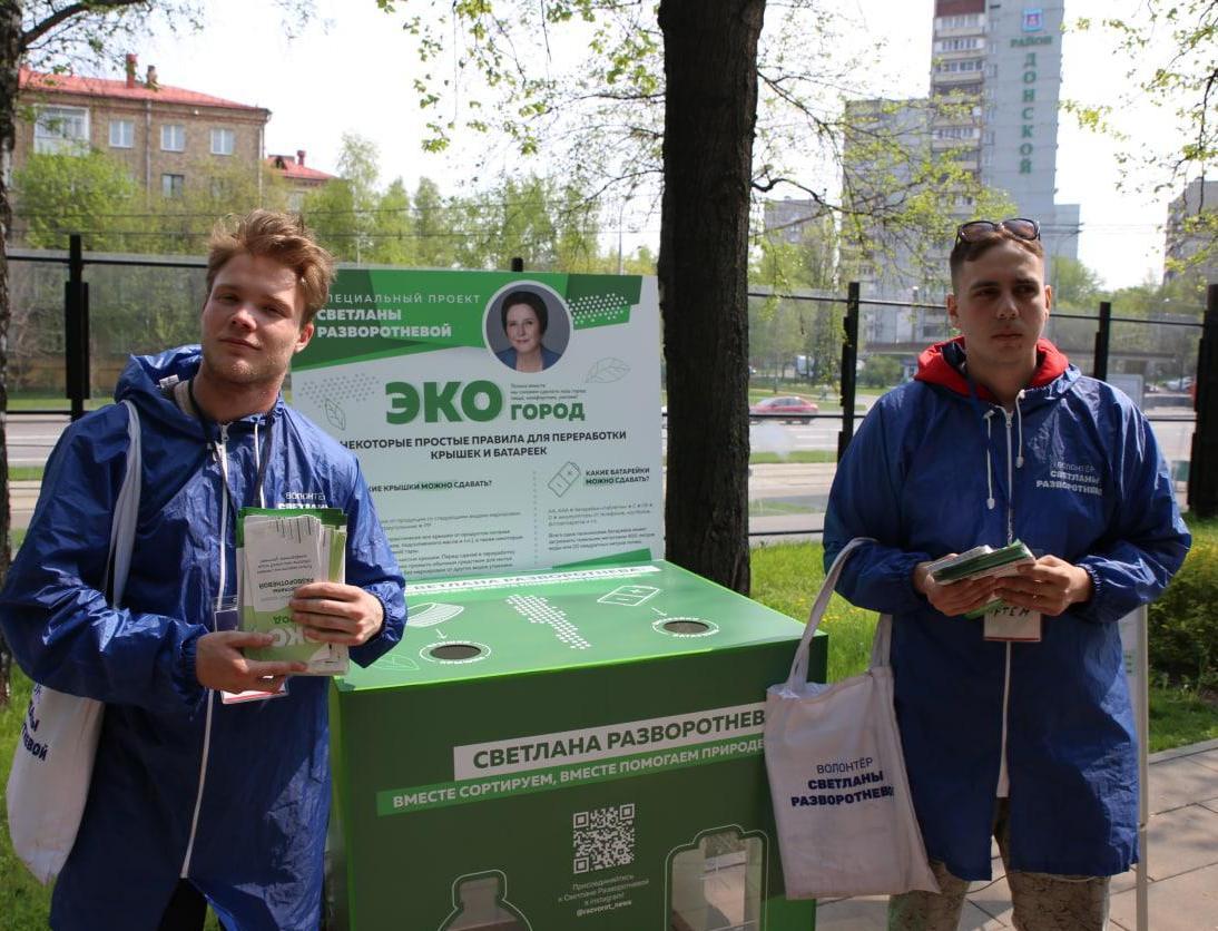В Донском районе Москвы появился экобокс для сбора пластика и опасных отходов