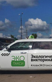 Во время бесплатной поездки на эко-лимузине пассажирам расскажут о раздельном сборе