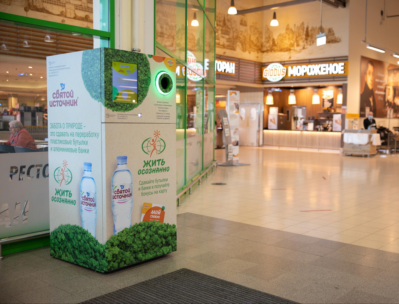 В гипермаркетах «Глобус» установят еще 8 фандоматов для сбора упаковки