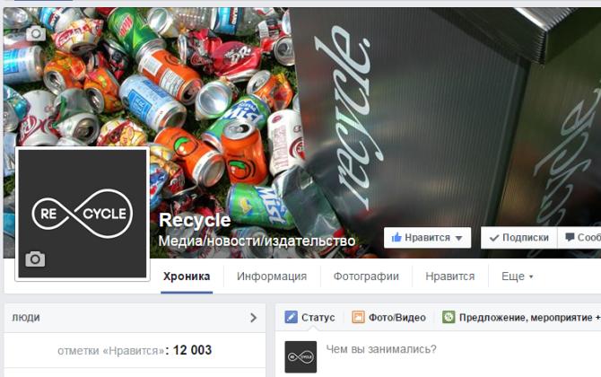 Число подписчиков Recycle в Facebook превысило 12000