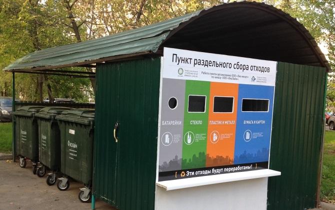 В Коптево работают 6 новых пунктов приема вторсырья