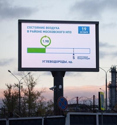Данные о состоянии московского воздуха появились на уличном экране